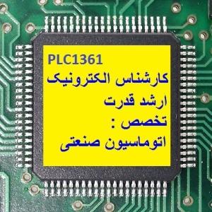 plc1361